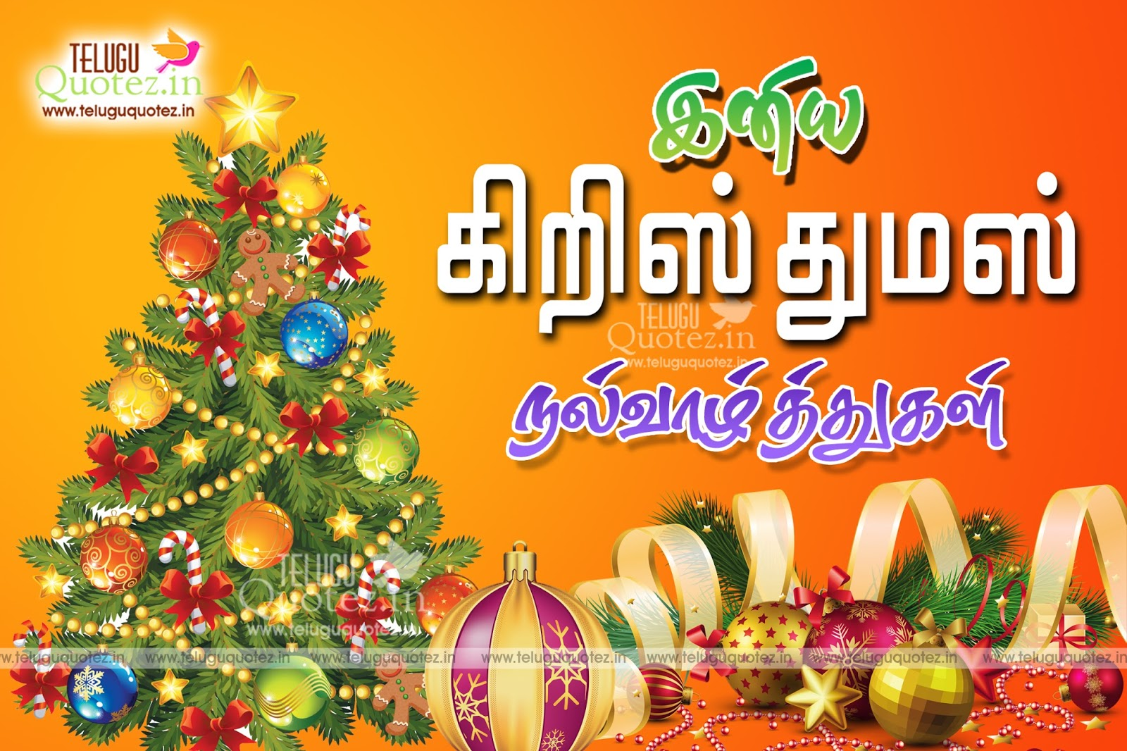 Tamil online christmas greetings cards and quotes teluguquotez tamil online christmas greetings cards and quotes m4hsunfo