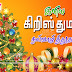 tamil online christmas greetings cards and quotes