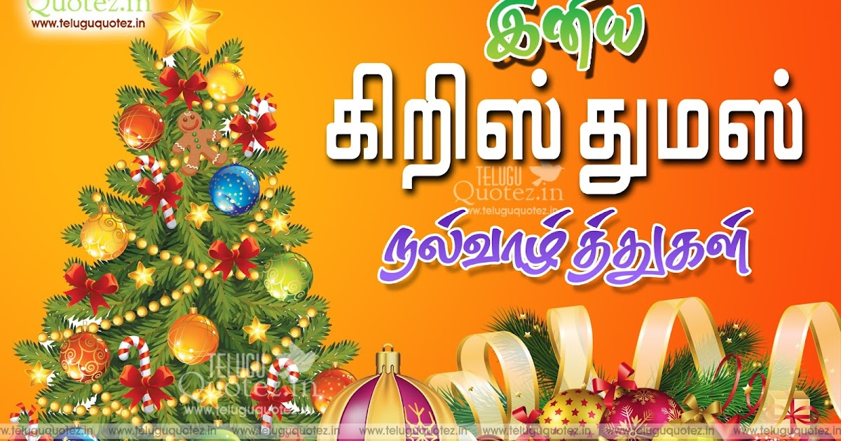 Tamil Online Christmas Greetings Cards And Quotes Teluguquotezin Telugu QuotesTamil Quotes