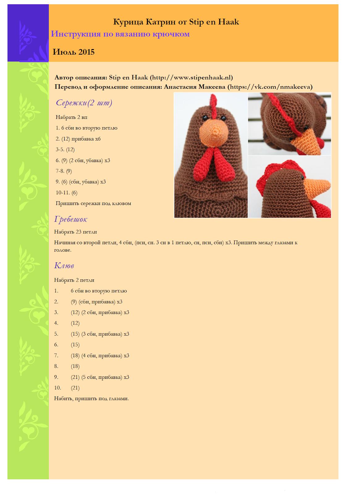 Вязание пасхальнои ку рочки