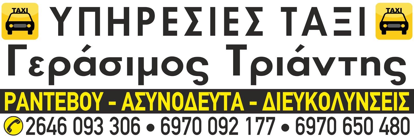 ΤΡΙΑΝΤΗΣ ΓΕΡΑΣΙΜΟΣ