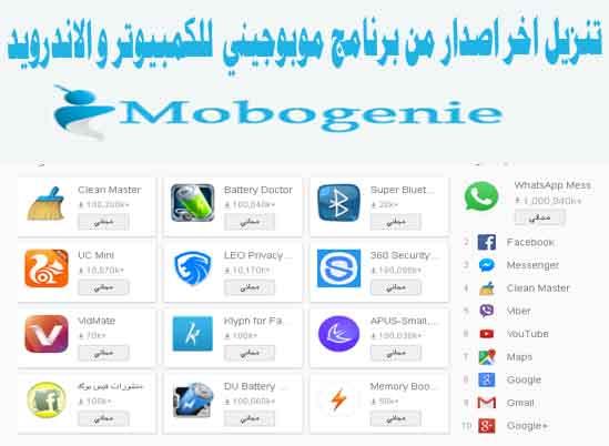 mobogenie apk market free download