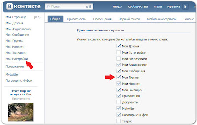 добавить пункт Мои Группы в меню во ВКонтакте