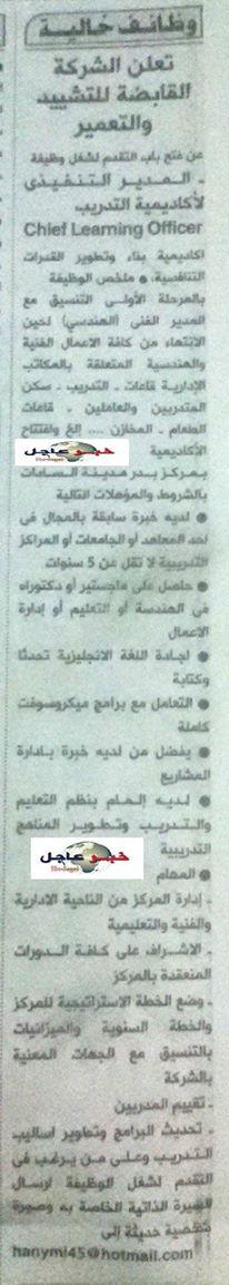 """إعلان وظائف الشركة القابضة للتشييد والتعمير """" منشور بجريدة الأهرام """""""