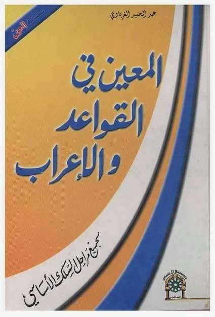 المعين في القواعد والإعراب - عبد المجيد الغرباوي pdf