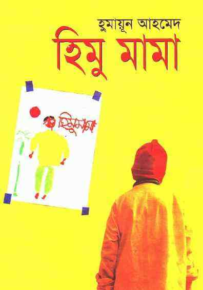Download Himu mama by Humayun Ahmed pdf