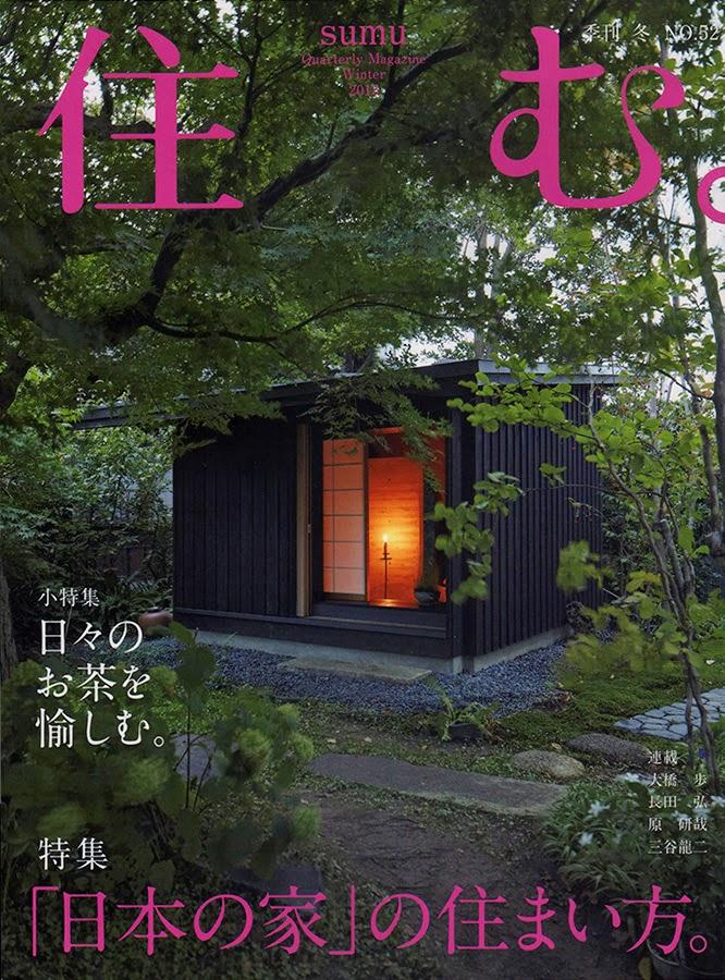 雑誌『住む。』No.52号