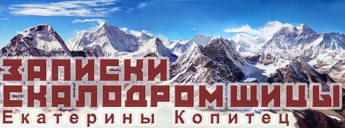 """""""Записки скалодромщицы"""" Екатерины Копитец"""