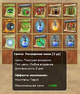 свитки в онлайн игре My Lands