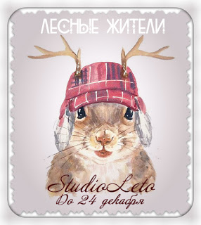 http://studioleto.blogspot.ru/2015/11/blog-post_24.html