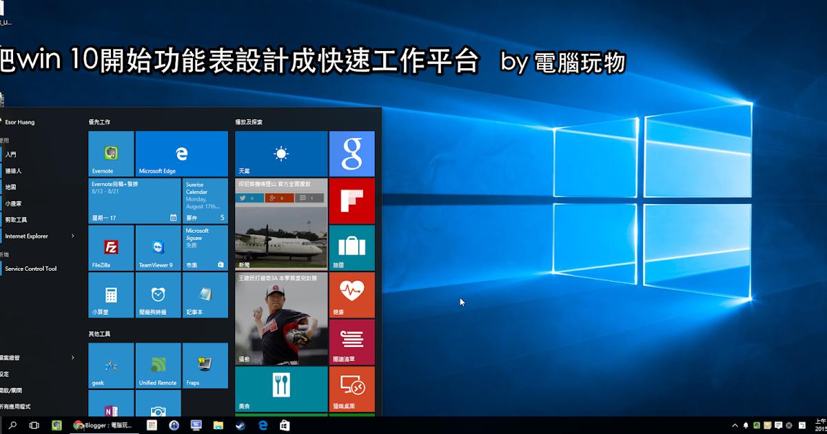 這樣開始更好 Windows 10 開始功能表11條密技完全版