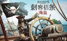 لعبة Assassin's Creed Pirates