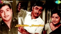 Kadhalikka Neramillai | Tamil Movie Audio Jukebox
