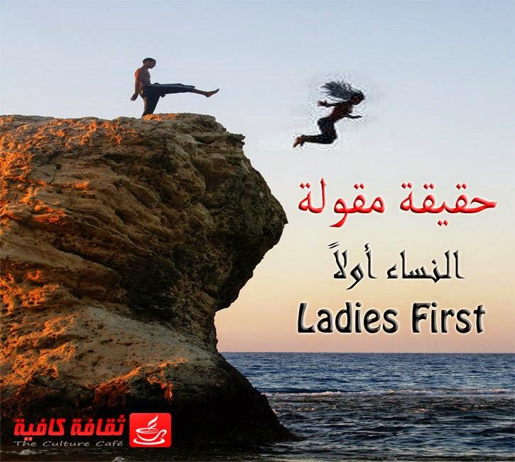 """القصة التي بسببها صدرت عبارة السيدات اولا """"Ladies First"""""""