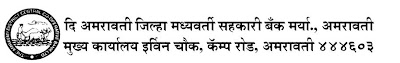 Amravati District Central Cooperative Bank Recruitment 2012 - 2013