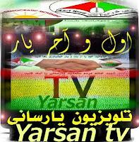 تلویزیون ملی یارسان