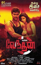 Watch Kalaivendhan (2015) DVDScr Tamil Full Movie Watch Online Free Download
