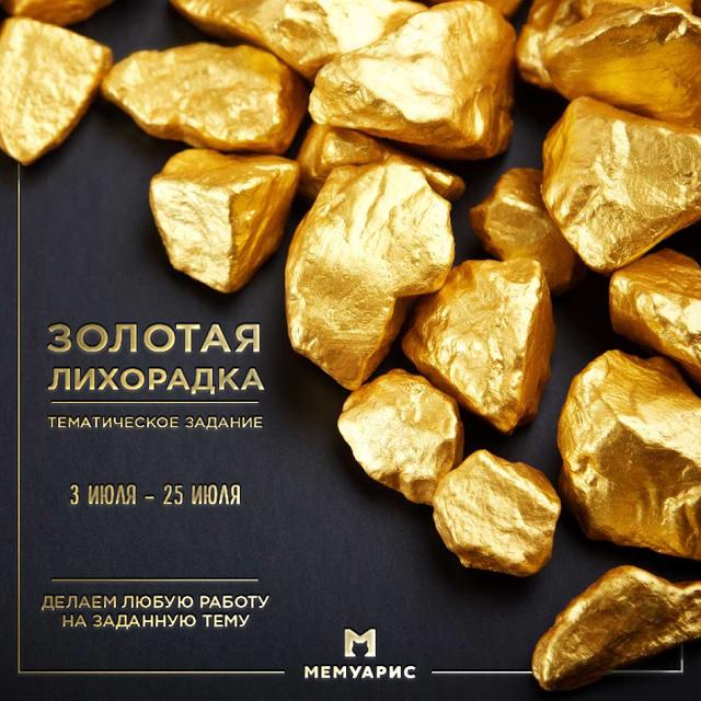 """+++Тематическое задание """"Золотая лихорадка"""" до 25/07"""