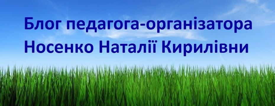 Блог педагога-організатора <br>Носенко Наталії Кирилівни