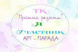Я - участник арт-парада))))