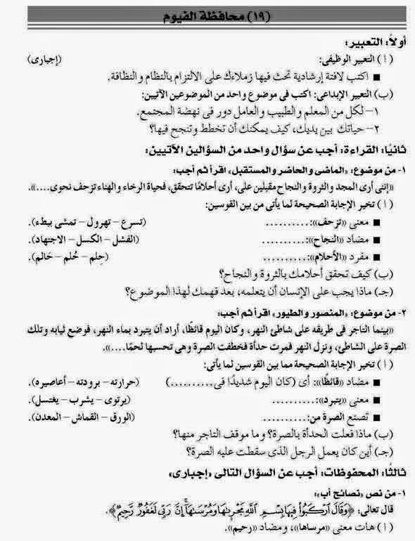 امتحان اللغة العربية محافظةالفيوم للسادس الإبتدائى نصف العام ARA06-19-P1.jpg