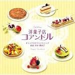 洋菓子店コアンドルオリジナルサウンドトラック