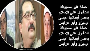 حملة غير مسبوقة للتطاول على الإسلام بمصر أبطالها عيسى وميزو وأبو عرايس