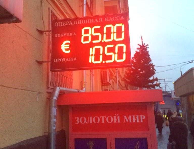 Обвал рубля привел к кризису на межбанковском рынке РФ. Банки перестали кредитовать друг друга - Цензор.НЕТ 928