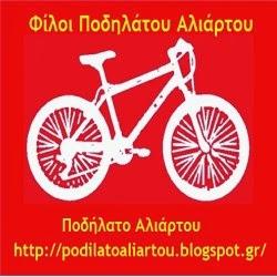 Φίλοι Ποδηλάτου Αλιάρτου