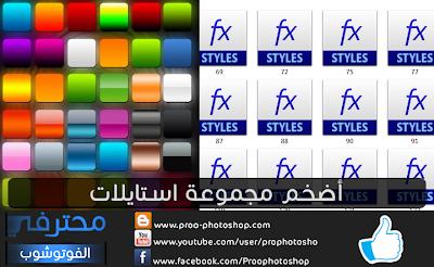 ستايلات للفوتوشوب - styles photoshop