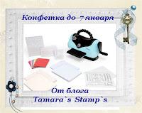 Конфетка от Тамары