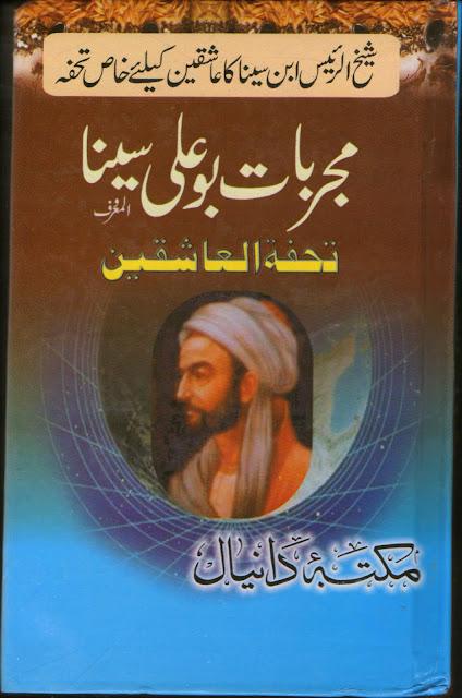 Free Urdu Books in PDF - Download Urdu Novels