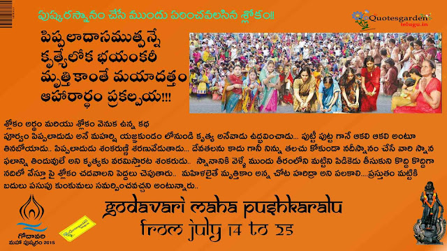 godavari pushkaralu before bath Pushkara snana Shlokam manthram  704