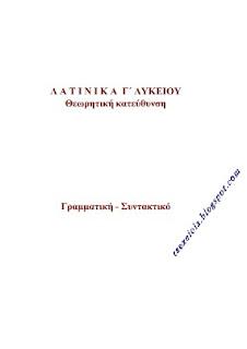 Γραμματική - Συντακτικό Λατινικών Γ' Λυκείου - Βοήθημα