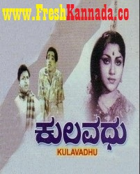 Kulavadhu (1963) Kannada Mp3 Songs Free Download