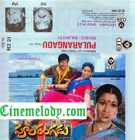 Poola Rangadu Telugu Mp3 Songs Free  Download  1989