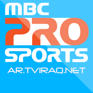 قناة ام بي سي برو سبورت بث مباشر MBC Pro Sports TV HD LIVE