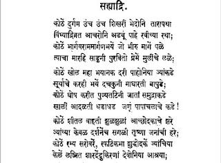 Sahyadri 1