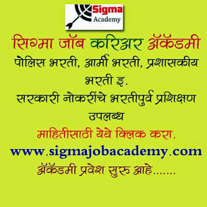 Sigma Job Career Academy