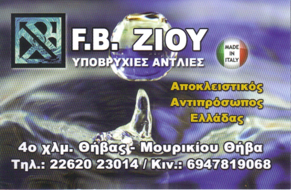 F.B. ΖΙΟΥ ΥΠΟΒΡΥΧΙΕΣ ΑΝΤΛΙΕΣ