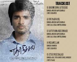 Sivakarthikeyan Songs Download Mp3