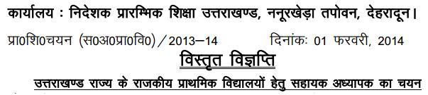 Uttarakhand Assistant Professor Recruitment