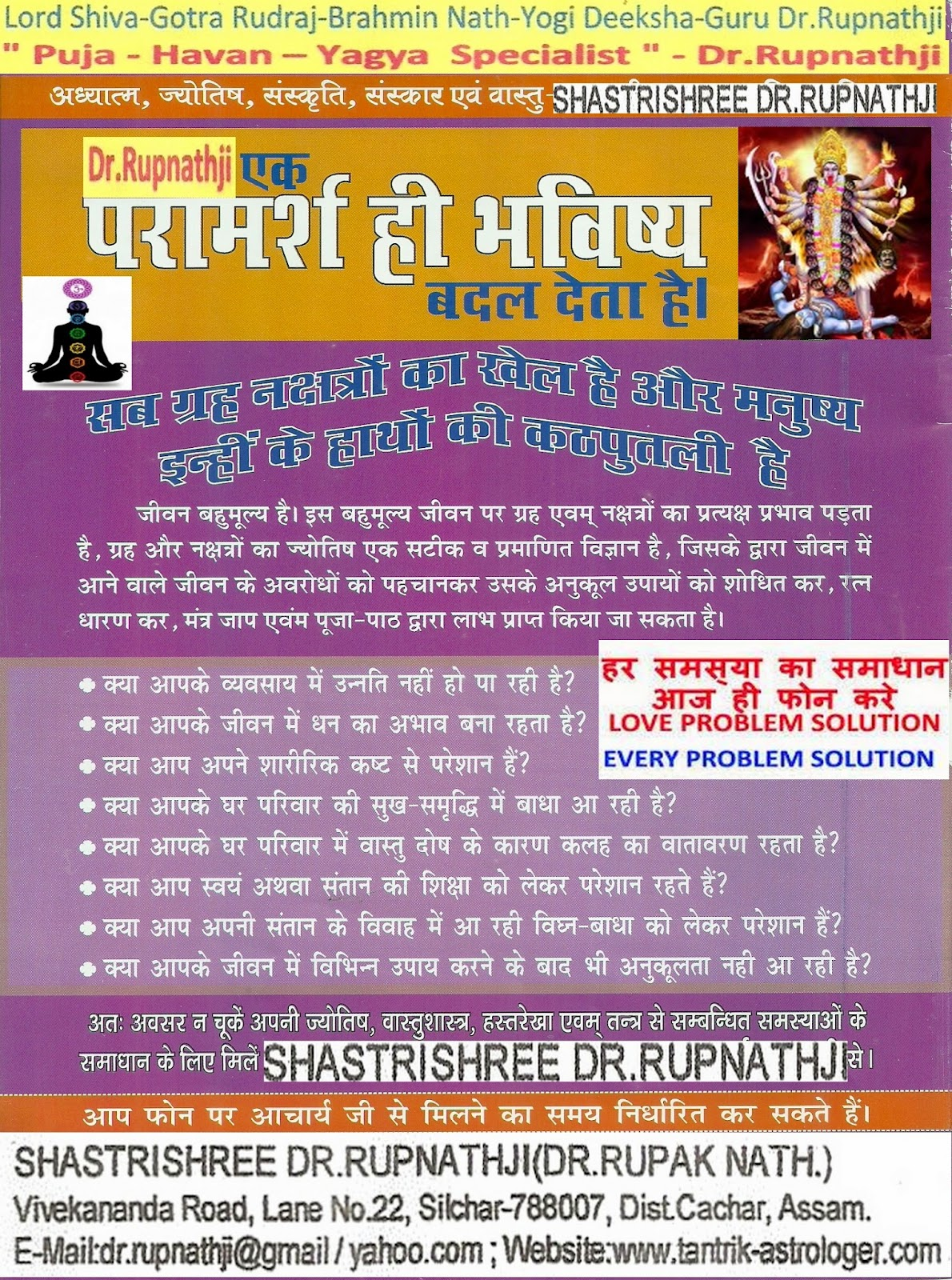 Colour therapy for marriage - Colour Therapy For Vastu Magazine For Astrological Articles On Astrology Tantric Mantrik Yantra Yoga Ayurveda