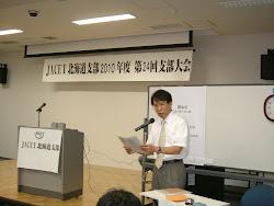2010支部大会 開会式2