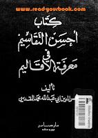 كتاب أحسن التقاسيم في معرفة الأقاليم للمقدسي