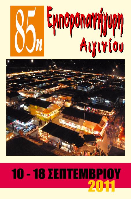 http://3.bp.blogspot.com/-FZ1hh9t8_9Y/TmEhtAB9f8I/AAAAAAAAFzA/STs2OcYSVDk/s1600/emporopanigiri_aiginio_1.jpg