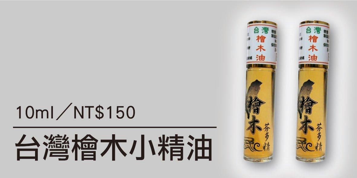 台灣檜木純精油