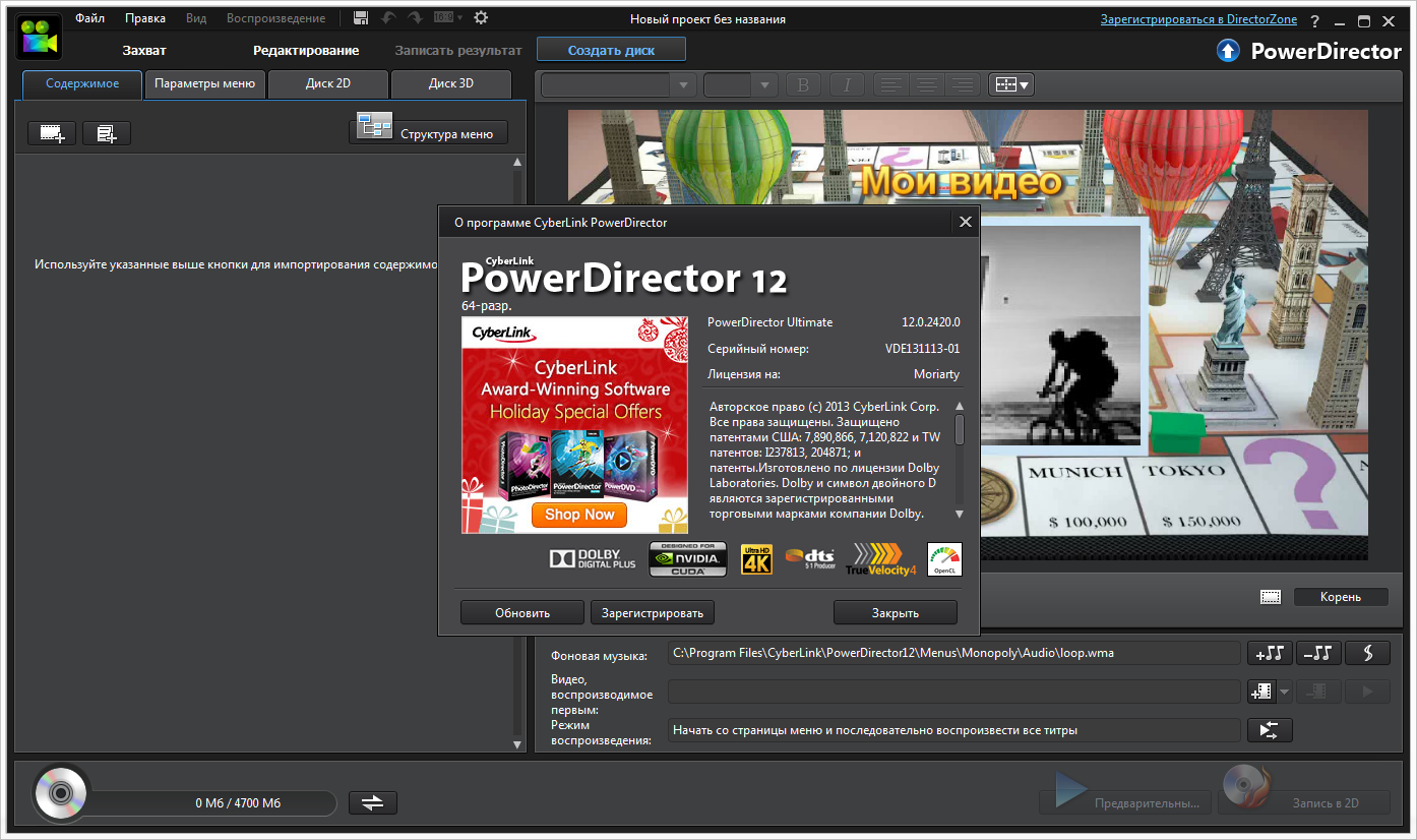 Cyberlink powedirector 12 full crack ph n m m bi n t p for Powerdirector dvd menu templates