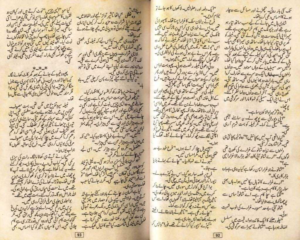 KahinBadeSabaThehre AsiyaRazaqi p17 1 - Kahin Bad e Saba Thehre by Asia Razaqi