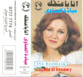 Mayada El Henawy-Ana ba3ch9ak